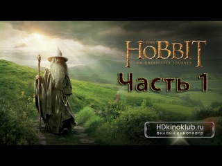 ������: ��������� ����������� HD [The Hobbit: An Unexpected Journey] [2012] 1 �����