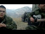 Армейские песни - Милые зелёные глаза